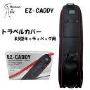 【即納】EZ-CADDY トラベル カバー イージーキャディ T-7024 8.5型 キャディバッグ用【旅行】【トラベルカバー】【merchants of golf】【TRAVEL COVER】