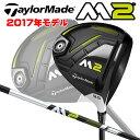 【先行予約販売】 2017年モデル 日本正規品 テーラーメイド NEW M2 ドライバー TM1-217 カーボンシャフト 【M2】 【純正シャフト】 【17年】