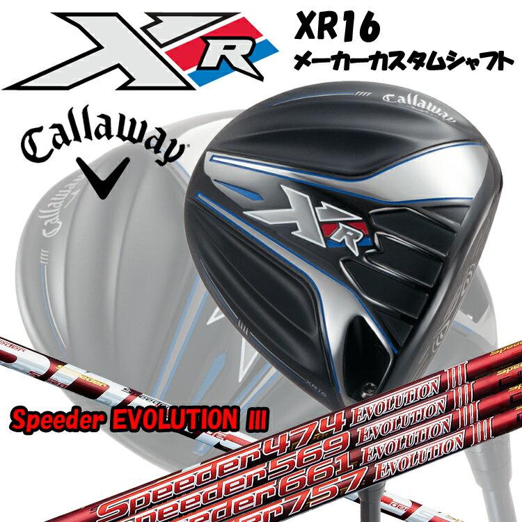 日本正規品 2016年 キャロウェイ XR16 ドライバー カスタムシャフト Speeder EVOLUTION 3 【SpeederEVOLUTION 3】 【スピーダー】 【スピーダー3】 Speeder EVOLUTION 3 装着 カスタムシャフト 送料無料【smtb-tk】