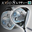【レフティー】日本正規品 ダンロップ ゼクシオ エイト ドライバー MP800 カーボンシャフト XXIO 8 【DUNLOP】【ゴルフ】【ゼクシオ8】【ゼクシオ8】【左】【左利き】【左用】