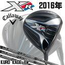 即納 日本正規品 2016年 キャロウェイ XR16 ドライバー カスタムシャフト KURO KAGE XM シリーズ 【XM-60】 【XM-70】