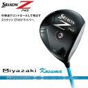 日本正規品 スリクソン Z745 ドライバー Miyazaki Kosuma Blue 【ダンロップ】【DUNLOP】【SRIXON】【ミヤザキ】【カーボンシャフト】【1W】