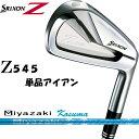 日本正規品 スリクソン Z545 アイアン 単品 (#4,AW,SW) Miyazaki Kosuma Blue Iron カーボンシャフト 【ダンロップ】【DUNLOP】【SRIXON】【ミヤザキ】