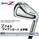 日本正規品 スリクソン Z745 アイアン 6本セット (#5〜9、PW) ダイナミックゴールド N.S.PRO 980GH D.S.T. スチールシャフト【ダンロップ】【DUNLOP】【SRIXON】【アイアンセット】