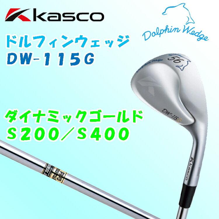 日本正規品 キャスコ ドルフィン ウエッジ DW-115G ダイナミックゴールド スチールシャフト 【DOLPHIN】【KASCO】【DG】【S200】【S400】【DW 115G】 苦手なアプローチが楽しくなる