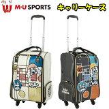 日本正規品 MU SPORTS MUスポーツ 703U6230 レディース キャリーケース 【キャリー】【バック】