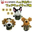日本正規品 MU SPORTS MU スポーツ 703U6516 703U6510 703U6512 フェアウェイウッド ヘッドカバー レディース 【フェアウェ...