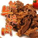牛肉の旨みと特製タレのコクゴマの香りでご飯と一緒にどうぞ♪【無添加】特製たれ漬け『純牛焼肉』100g×3パック