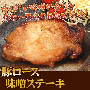 【無添加】豚ロース味噌ステーキ×2パックお弁当や毎日のおかずにも便利な冷凍食品忙しい主婦の…...:yuuzen:10000009
