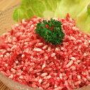 牛ミンチ(500g)牛肉ひき肉挽肉精肉(料理例)ハンバーグ、ミートソース、ドリア、肉だんご、カレーなどに敬老の日やハロウィンのパーティー、お弁当にもどうぞ
