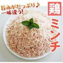 精肉特価セール 鶏ミンチ(500g) 冷凍 豆腐ハンバーグ/そぼろ/ガパオライス/カレーに最適 鶏肉 ストックして大活躍!!