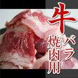 ショッピング端っこ 精肉特価セール 牛バラ厚切り焼肉用(300g)カルビ冷凍 BBQ,炒め物、肉じゃがなど煮物、カレーなどに 端っこまで美味しい