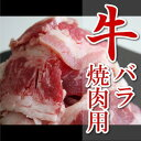 精肉特価セール 牛バラ厚切り焼肉用(300g)カルビ冷凍 BBQ,炒め物、肉じゃがなど煮物、カレーなどに 端っこまで美味しい