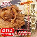 【送料無料】で最大2倍届いちゃう♪ 1000円ポッキリ 豚のしょうが焼き 100g×2パック:最大2倍の100g×12パックでお届け☆