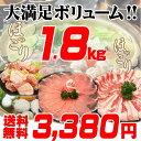 【送料無料】ほっこり♪鍋セット 4種のお肉がたっぷり1.8kg!8〜10人分!4人家族なら2