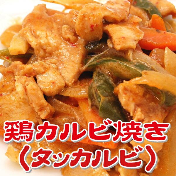 鶏カルビ焼き【120g×2】★ギフトにも喜ばれています★...:yuuzen:10000008