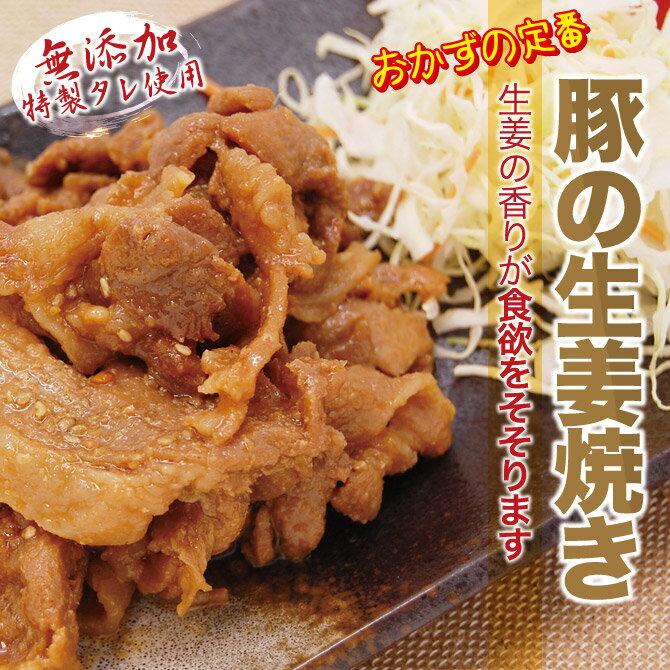 豚しょうが焼き【100g×2】...:yuuzen:10000007