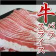 ショッピング端っこ 精肉特価セール 牛バラ薄切りスライス(300g) カルビ 牛肉切り落とし 冷凍 牛丼、炒め物、肉じゃがなど煮物、カレーなどに 端っこまで美味しい