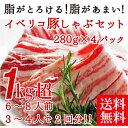 ど〜んと 1キロ超!本場スペイン産イベリコ豚 しゃぶしゃぶセット 280g×4パック【イベ