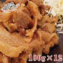 \おかずの定番!/ 豚しょうが焼き100g×12パック【豚肉 無添加 焼くだけ 焼肉 味付け 豚しょうが焼き しょうが焼き お弁当 グルメ ギフト 冷凍 冷凍食品 まとめ買い 送料無料】