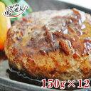 \常連様に人気/こだわり無添加ゆうぜんハンバーグ150g×12個入母の日手作りディナー