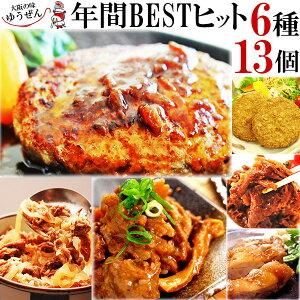 冷凍 食品 おかず 肉 惣菜 送料無料 年間 BSET5 ベス
