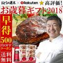 \お歳暮 早割り/500円クーポンで4900円 高評価【おとなの週末掲載】牛肉100%ハンバ