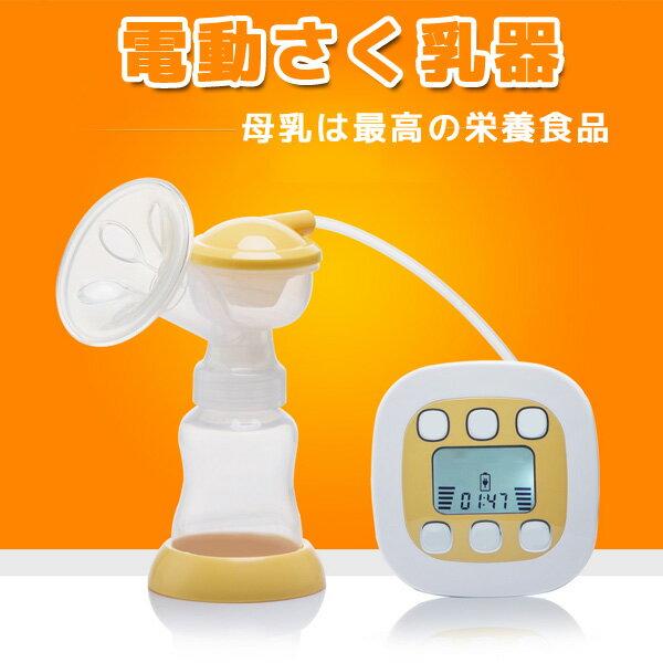 母乳育児搾乳器ベビー用品授乳用品電動さく乳器搾乳機電動さく乳機哺乳びん