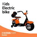 プレゼントに! 電動バイク 電動スクーター キッズバイク 充電式 乗用玩具 室内 アウトドア 玩具 男の子 女の子