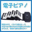 巻けるピアノ/超薄型軽量/88鍵盤/ACアダプター/100V-240V対応/ロール/電子ピアノ/コンパクトに巻いて収納も簡単!くるくる巻けるコンパクトピアノ 持...