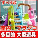 大型遊具 遊具 滑り台 室内遊具 折りたたみ式 すべり台 多機能 バスケットゴール付き キッズスライダー/室内ジャングルジム