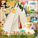 キッズテント テント飾り3点付き♪/屋内外で使用可能です/私自分の秘密基地/携帯便利/クリスマスプレゼント/お誕生日プレゼント/出産祝い/進学祝い