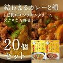 結わえるカレー2種(豆乳レモンチキンクリーム×ごろごろ野菜)20個セット