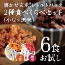 寝かせ玄米ごはん/レトルトパック2種食べくらべセット(レギュラー×黒米)まずは6食セットからお試し♪【酵素玄米・発酵玄米】※おひとり様一回限り即日発送