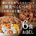 寝かせ玄米ごはん/レトルトパック2種食べくらべセット(小豆×はと麦)まずは6食セットからお試し♪【酵素玄米・発酵玄米】おひとり様一回限り