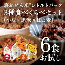 【あす楽】寝かせ玄米ごはん/レトルトパック3種食べくらべセット(小豆×黒米×はと麦)まずは6食セットからお試し♪【酵素玄米・発酵玄米】おひとり様一回限り