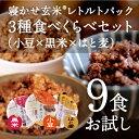 【あす楽】寝かせ玄米ごはん/レトルトパック3種食べくらべセット(小豆×黒米×はと麦)まずは9食セットからお試し♪【酵素玄米・発酵玄米】おひとり様一回限り