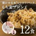 レトルトご飯 パック/ 寝かせ玄米 レトルト ごはんパック もち麦ブレンド 12食 セット結わえるの...