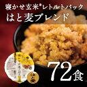 【今ならポイント19倍+α確定!】【あす楽】寝かせ玄米ごはん/レトルトパックはと麦ブレンド(72食セット)【酵素玄米…