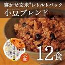【今ならポイント19倍+α確定!】【あす楽】寝かせ玄米ごはん/レトルトパック(12食セット)【酵素玄米・発酵玄米】結…