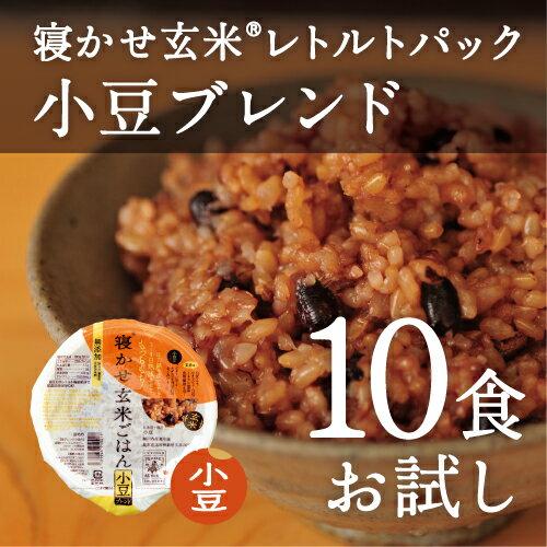 """寝かせ玄米ごはん/玄米レトルトパック""""お試しセット【酵素玄米・発酵玄米】まずは10食セットからお試し♪即日発送※おひとり様一回限り"""