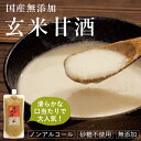 【創業祭P10倍】【あす楽】玄米甘酒(500g)玄米100%の甘酒即日発送