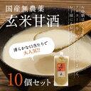【ポイント10倍】玄米甘酒(500g)玄米100%の甘酒/10個おまとめセット即日発送