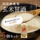 【ポイント5倍】玄米甘酒(500g)玄米100%の甘酒/5個おまとめセット即日発送