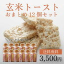 玄米トースト12個セット