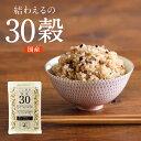 【送料無料】結わえるの国産30穀 日本産の雑穀 玄米 結わえ...