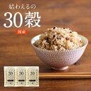 【送料無料】結わえるの国産30穀 3個セット 日本産の雑穀 ...