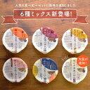 レトルトご飯 パック 6種ミックスセット 玄米/ 寝かせ玄米 レトルト ごはんパック 6種