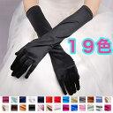 サテン グローブ ロング ミドル カラー 手袋 コスプレ ウェディング 短い 長い 手首丈