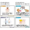 【送料無料】 デンタルコミュニケーションツール for インフォームドコンセント デンタルIQさん(4)DVD小児編 1セット(DVD-ROM1枚) GC